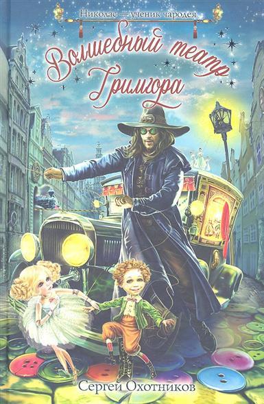 Волшебный театр Гримгора