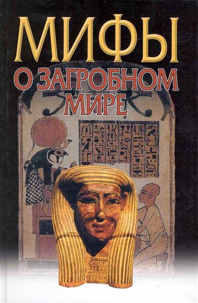 Мифы о загробном мире