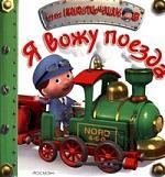 Я вожу поезда