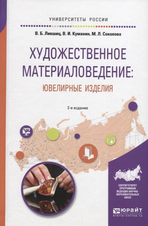 Лившиц В., Куманин В., Соколова М. Художественное материаловедение. Ювелирные изделия