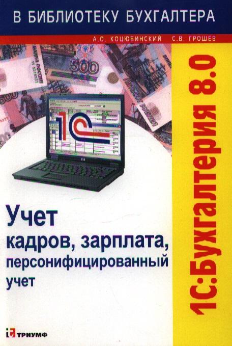 цена Коцюбинский А. 1С Бухгалтерия 8.0 Учет кадров зарплата персонифицированный учет