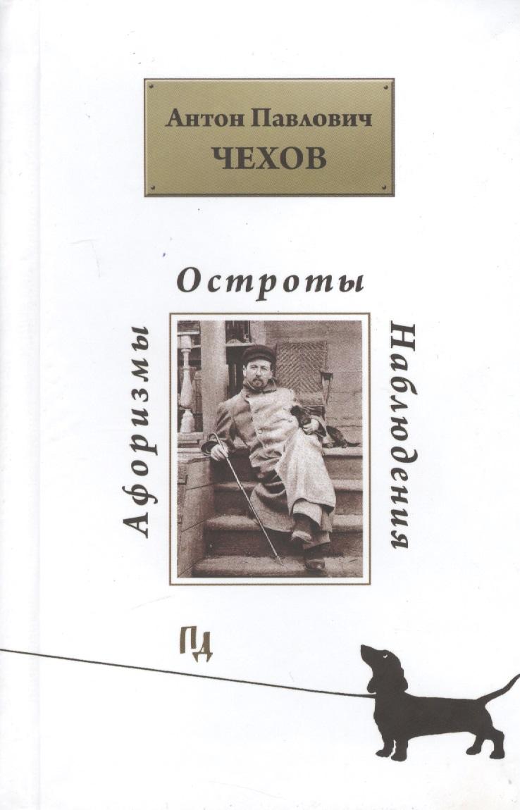 Чехов А. Афоризмы. Остроты. Наблюдения
