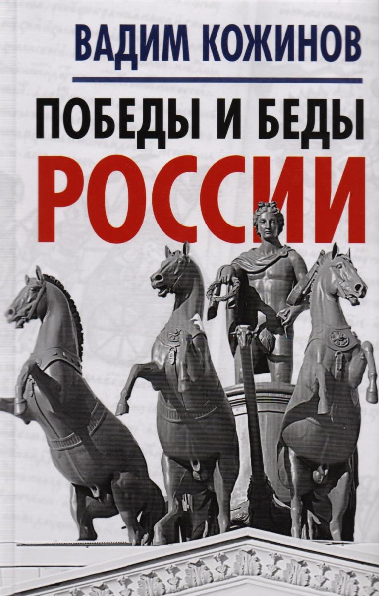 Победы и беды России. Русская культура как порождение истории