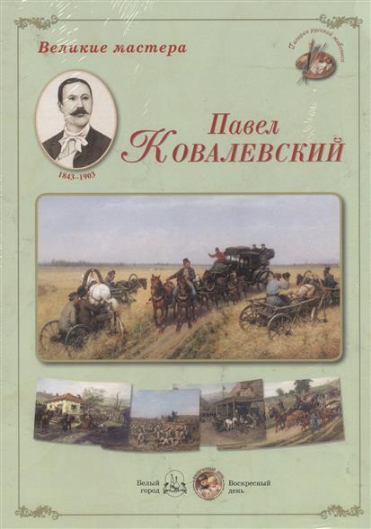 Великие мастера Павел Ковалевский