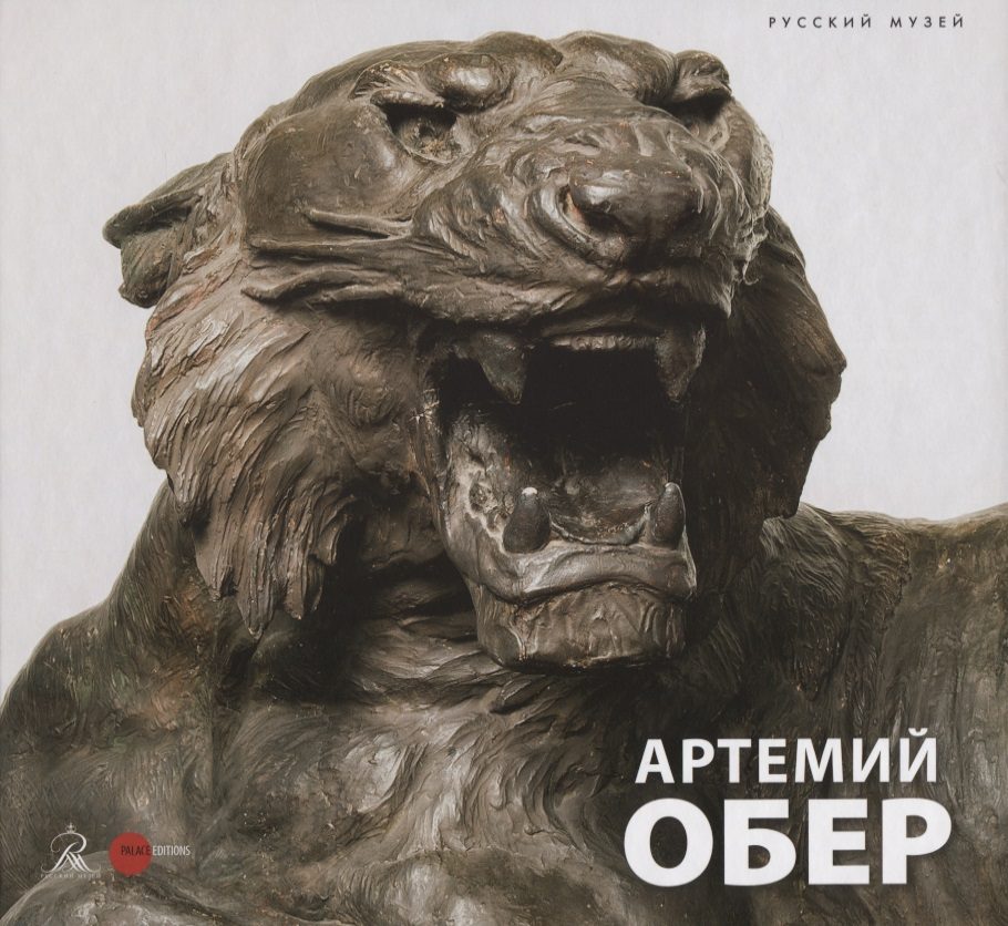Артемий Обер