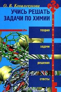 Учись решать задачи по химии