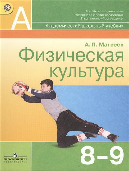 Матвеев А Физическая культура. 8-9 классы. Учебник для общеобразовательных учреждений
