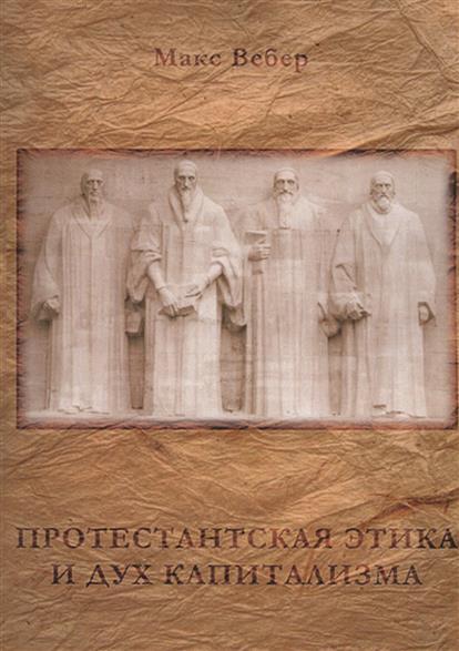 Протестантская этика и дух капитализма