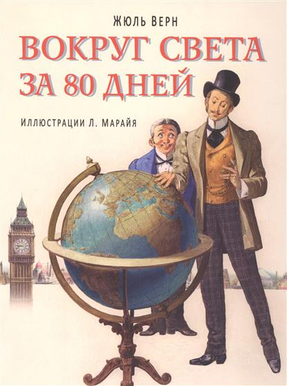 Верн Ж. Вокруг света за 80 дней