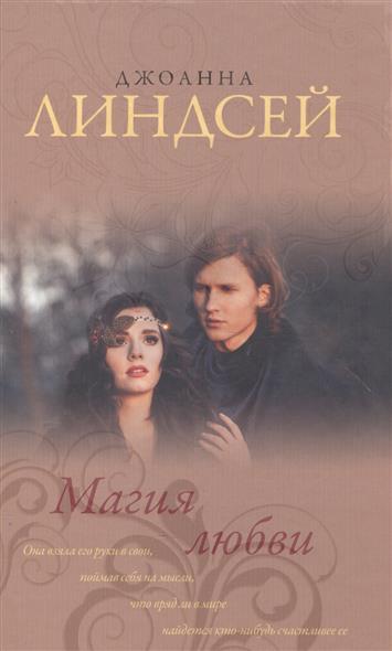 Линдсей Дж. Магия любви книги издательство аст магия любви