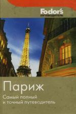 купить Кавтаскина А. (пер) Париж Fodor`s путеводитель недорого