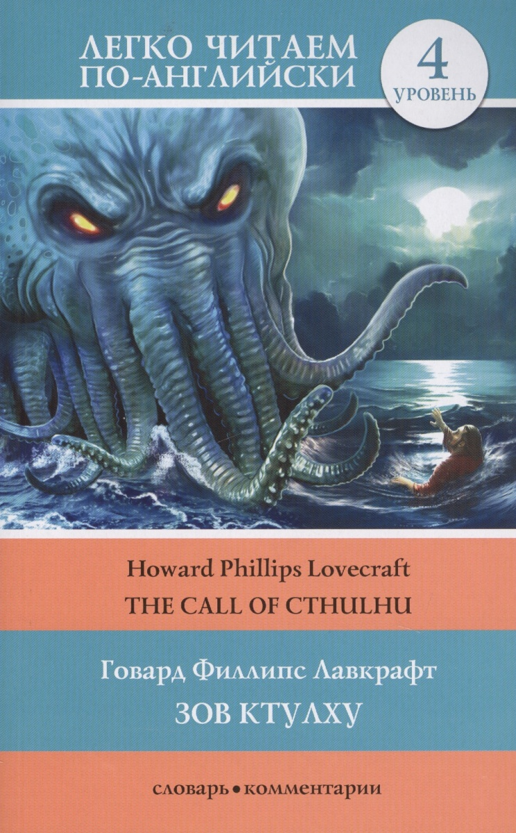 Лавкрафт Г. The call of cthulhu / Зов Ктулху. Уровень 4 the call of cthulhu and other weird tales