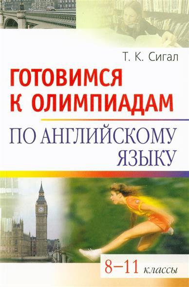 Готовимся к олимпиаде по англ. языку 8-11 кл.