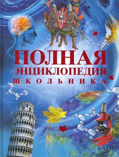 Горкин А. (сост.) Полная энциклопедия школьника