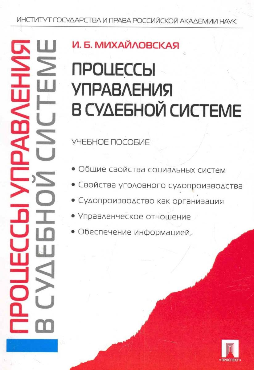 Процессы управления в судебной системе Учеб. пос.
