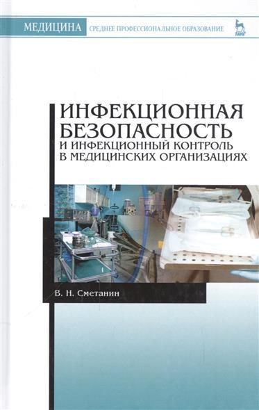 Сметанин В. Инфекционная безопасность и инфекционный контроль в медицинских организациях. Учебник