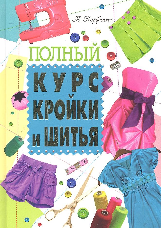 Корфиати А. Полный курс кройки и шитья ISBN: 9785956715031 отсутствует практический курс кройки и шитья