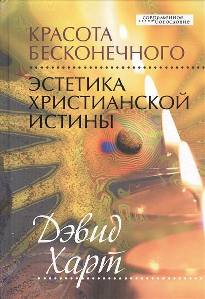 Харт Д. Красота бесконечного. Эстетика христианской истины