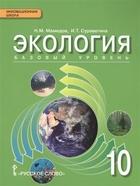 Экология. Базовый уровень. Учебник. 10 класс