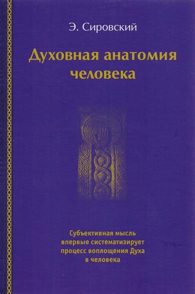 Сировский Э. Духовная анатомия человека анатомия человека русско латинский атлас