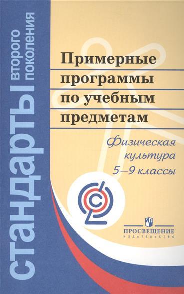 Примерные программы по учебным предметам. Физическая культура. 5-9 классы. 5-е издание