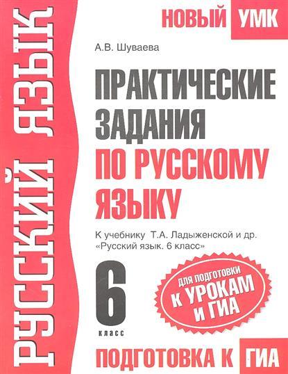 ГИА Русский язык 6 кл Практические задания