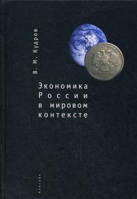 Экономика России в мировом контексте