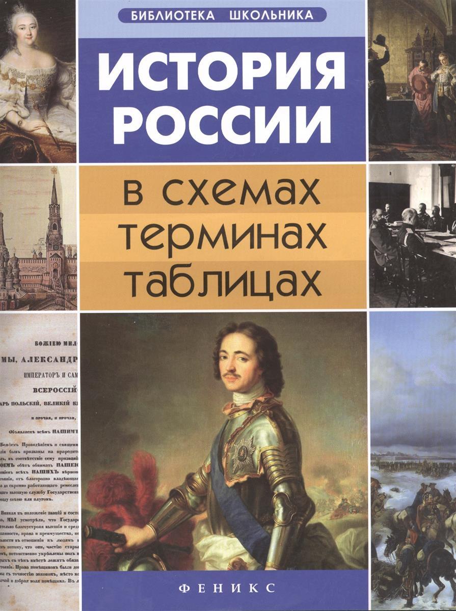 Нагаева Г. История России в схемах, терминах, таблицах казимир валишевский царство женщин