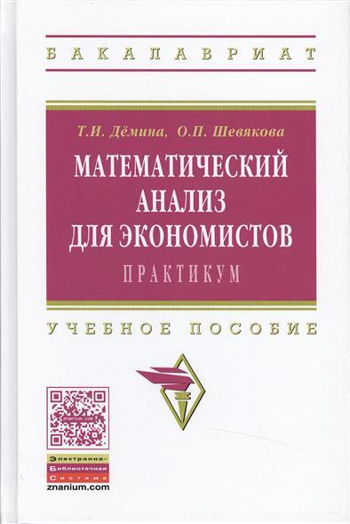 Демина Т.: Математический анализ для экономистов: Практикум. Учебное пособие
