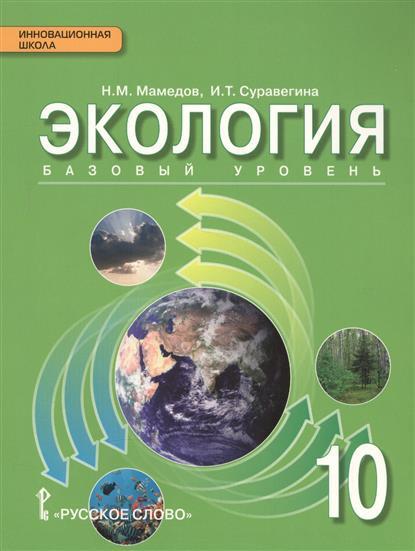 Мамедов Н.М., Суравегина И.Т. Экология. Базовый уровень. Учебник. 10 класс