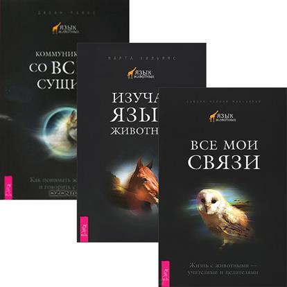 Все мои связи. Изучая язык животных. Коммуникация со всем (комплект из 3 книг) все мои связи изучая язык животных по ту сторону слов комплект из 3 книг