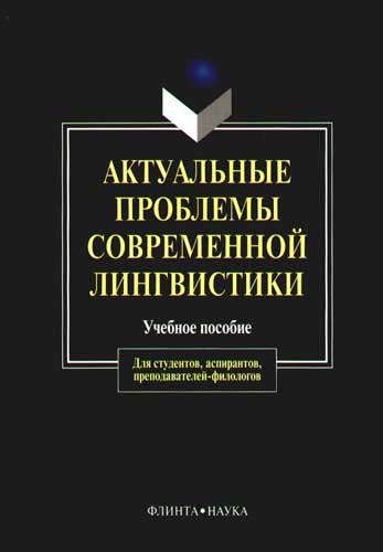 Чурилина Л. (сост.) Актуальные проблемы современной лингвистики