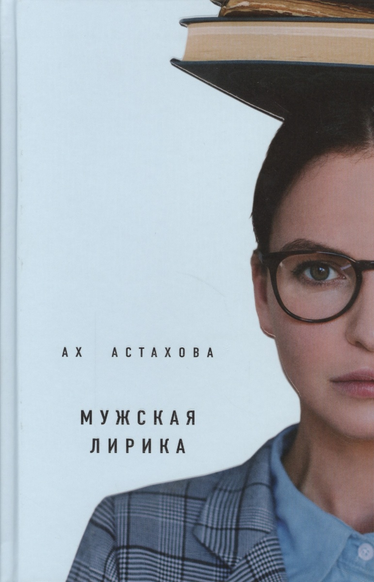 Астахова А. Мужская лирика. Женская лирика