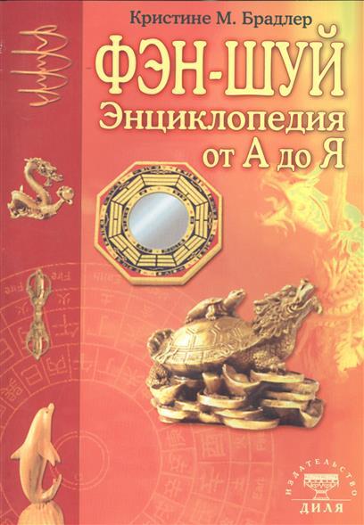 Энциклопедия фен-шуй от А до Я