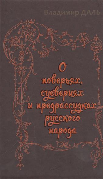 где купить Даль В. О поверьях, суевериях и предрассудках русского народа дешево