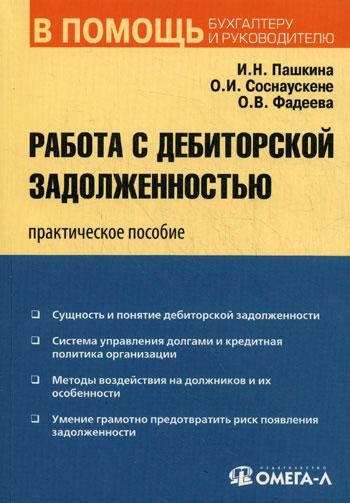 Работа с дебиторской задолженностью Практ. пос.