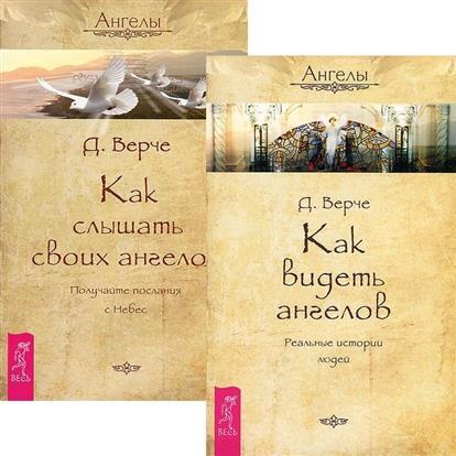 Как видеть ангелов + Как слышать своих ангелов (комплект из 2 книг)