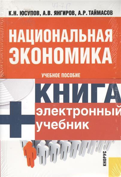 Юсупов К.: Национальная экономика. Учебное пособие. 2-е издание (Комплект книга + электронный учебник)
