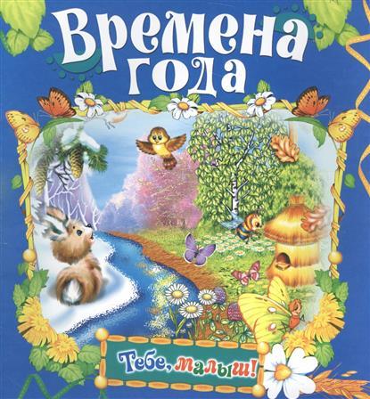 Агинская Е. (ред.) Времена года ISBN: 9785813811630 агинская е малышкина школа