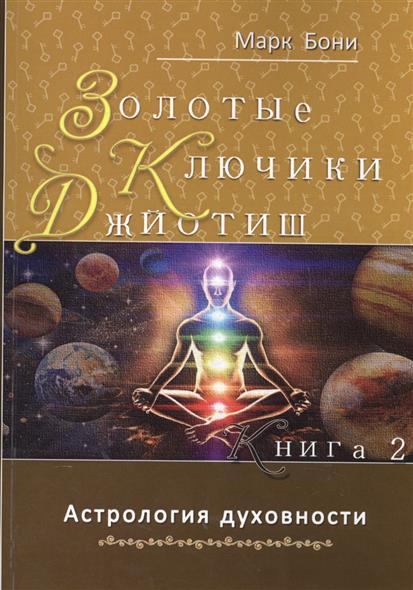 Бони М. Золотые ключики Джйотиш. Книга 2. Астрология духовности