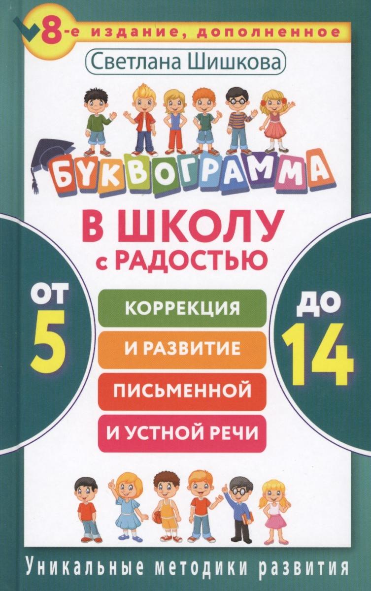 Буквограмма. В школу с радостью: коррекция и развитие письменной и устной речи. От 5 до 14 лет