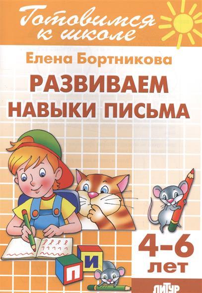 Бортникова Е. Развиваемся навыки письма. 4-6 лет