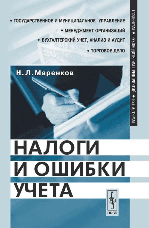 Маренков Н.: Налоги и ошибки учета