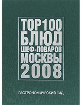 Гастрономический гид ТОP 100 блюд шеф-поваров Москвы 2008