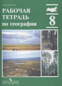 Раковская Э. Рабочая тетрадь по географии 8 кл научная литература по географии