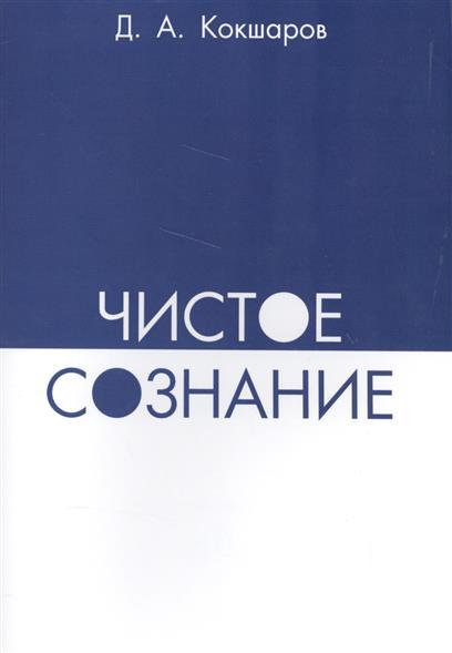Кокшаров Д. Чистое Сознание. 2013-2015