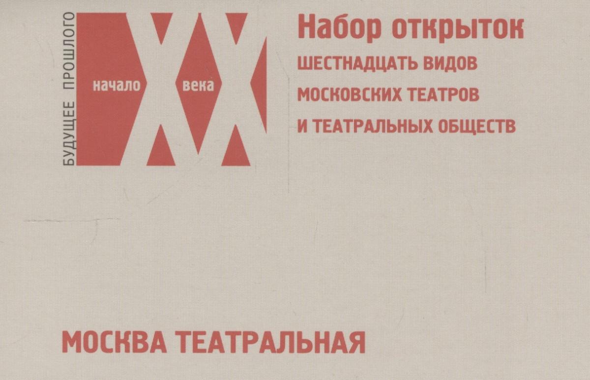Москва театральная. Шестнадцать видов московских театров и театральных обществ (набор открыток)