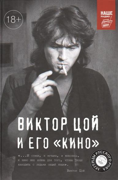 Виктор Цой и его КИНО