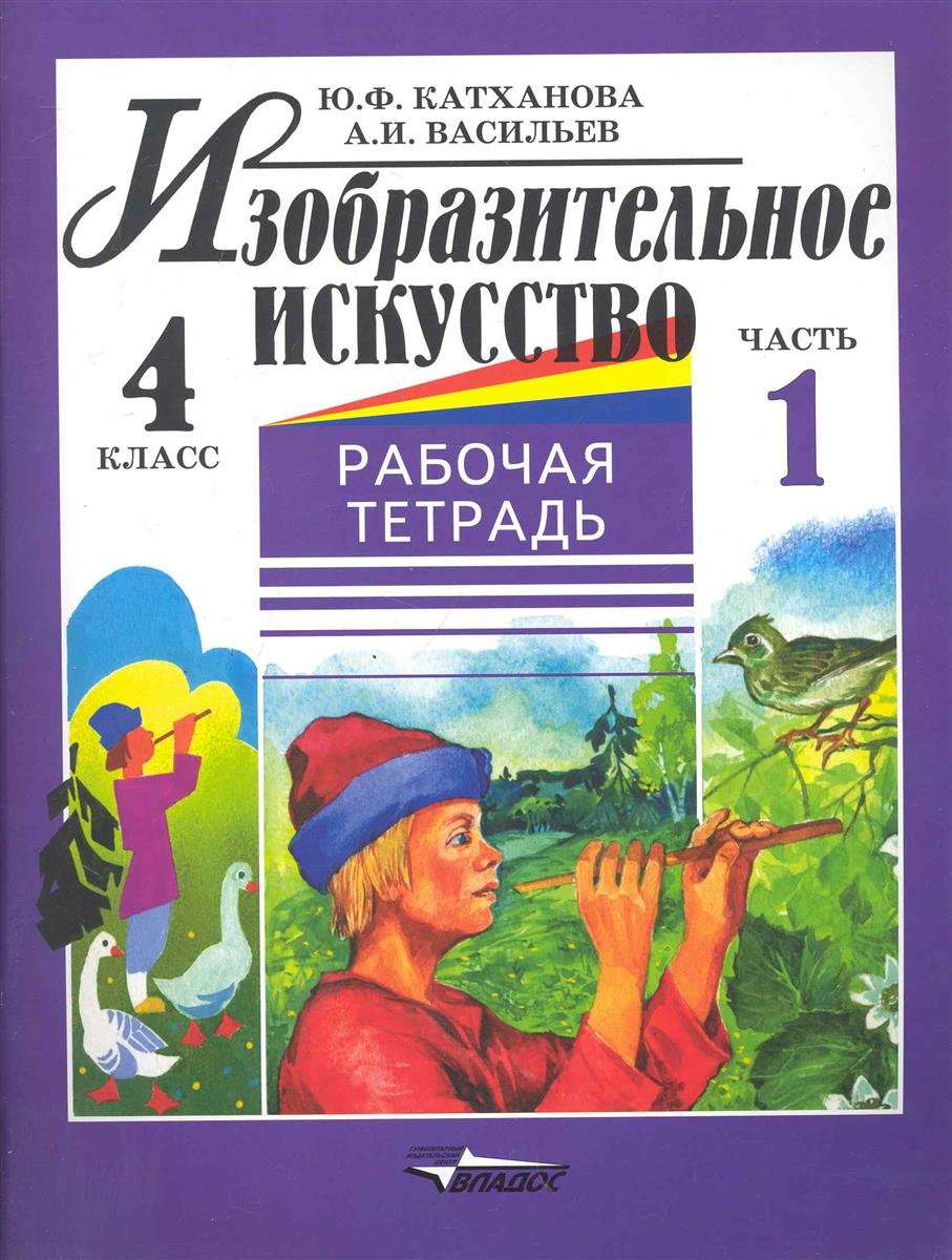 Катханова Ю. ИЗО Раб. тетрадь 4 кл. т.1/2тт. степовая т тигренок в шахматном королевстве раб тетрадь