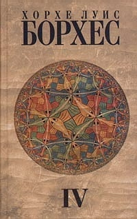 Борхес т.4 Произведения 1980-1986